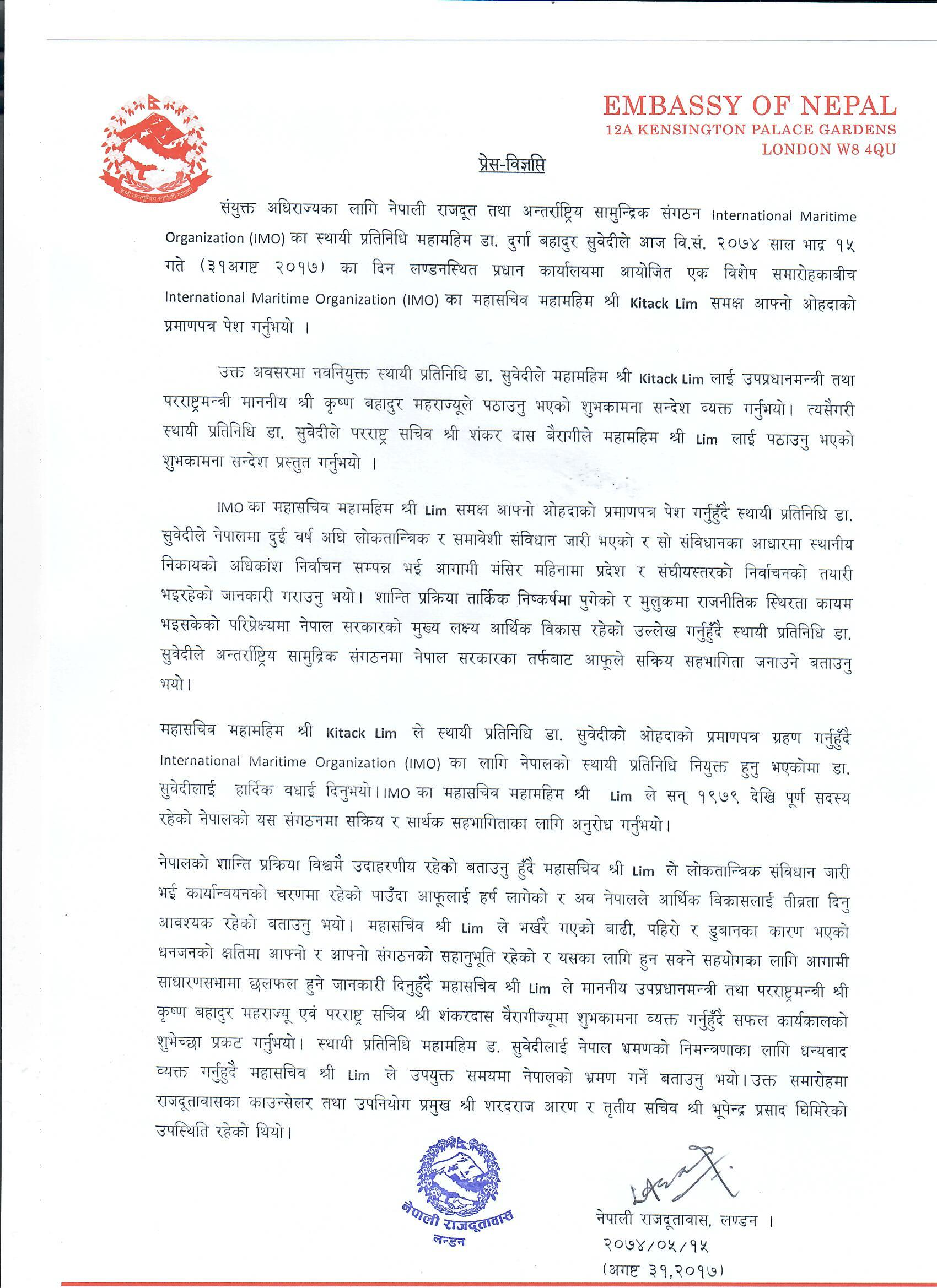 Imo press release embassy of nepal london uk imo press release falaconquin